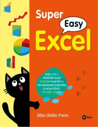 super-easy-excel-หน้าปก-ookbee