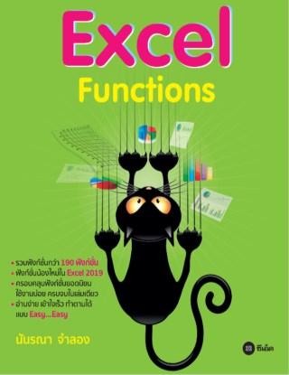 excel-functions-หน้าปก-ookbee