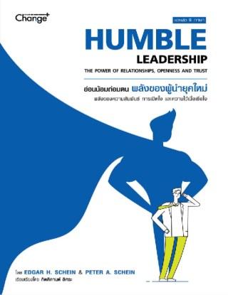 หน้าปก-humble-leadership-อ่อนน้อมถ่อมตน-พลังของผู้นำยุคใหม่-ookbee