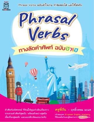 phrasal-verbs-ทางลัดคำศัพท์-ฉบับฮาเฮ-หน้าปก-ookbee