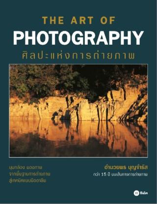 หน้าปก-the-art-of-photography-ศิลปะแห่งการถ่ายภาพ-ookbee