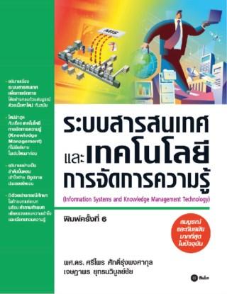 หน้าปก-ระบบสารสนเทศและเทคโนโลยีการจัดการความรู้-ookbee