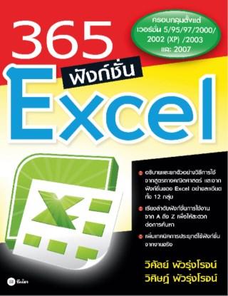 หน้าปก-365-ฟังก์ชั่น-excel-ookbee