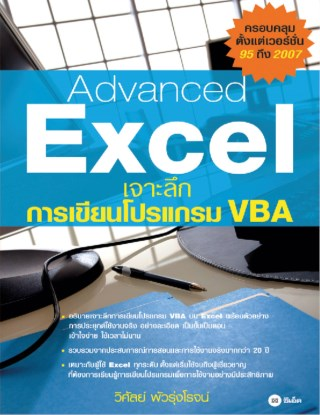 หน้าปก-advanced-excel-เจาะลึก-การเขียนโปรแกรม-vba-ookbee