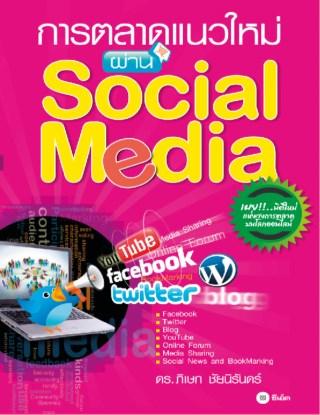 หน้าปก-การตลาดแนวใหม่-ผ่าน-social-media-ookbee