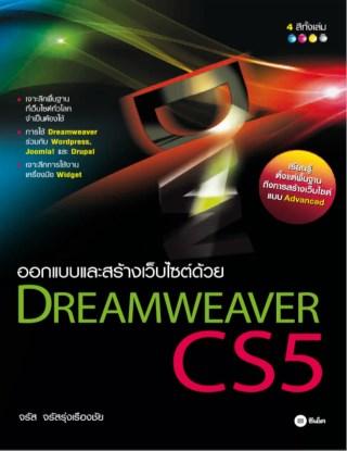 หน้าปก-ออกแบบและพัฒนาเว็บไซต์ด้วย-dreamweaver-cs5-ookbee