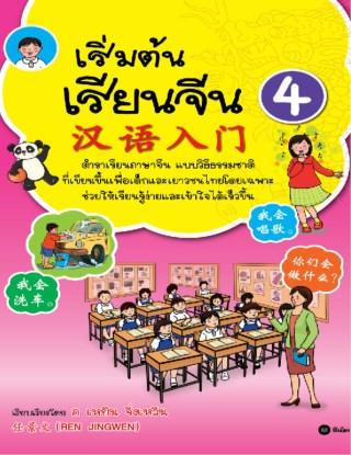 เริ่มต้นเรียนจีน-4-หน้าปก-ookbee