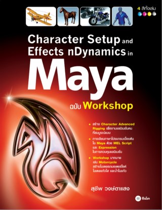 character-setup-and-effects-ndynamics-in-maya-ฉบับ-workshop-หน้าปก-ookbee