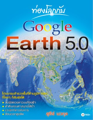 ท่องโลกกับ-google-earth-50-หน้าปก-ookbee