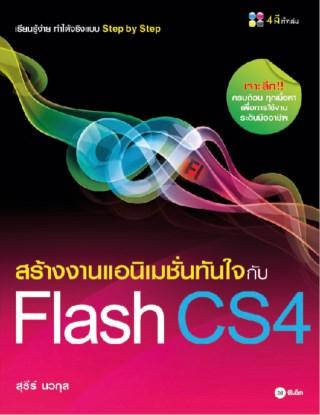 หน้าปก-สร้างงานแอนิเมชั่นทันใจกับ-flash-cs4-ookbee