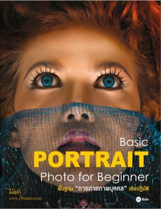 basic-portrait-photo-for-beginner-พื้นฐานการถ่ายภาพบุคคลเชิงปฏิบัติ-หน้าปก-ookbee