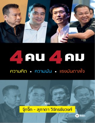 หน้าปก-4-คน-4-คม-ความคิด-ความฝัน-แรงบันดาลใจ-ookbee