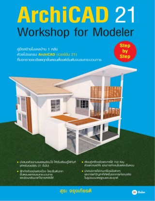 หน้าปก-archicad-21-workshop-for-modeler-ookbee