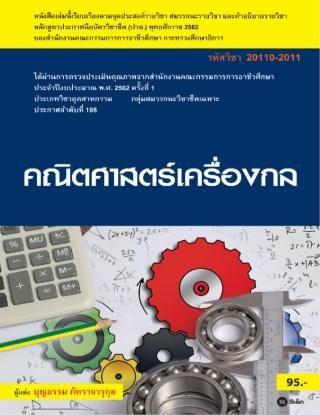 หน้าปก-คณิตศาสตร์เครื่องกล-สอศ-รหัสวิชา-20110-2011-มีแผนเฉลย-ookbee
