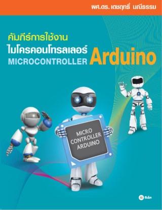 หน้าปก-คัมภีร์การใช้งาน-ไมโครคอนโทรลเลอร์-arduino-ookbee