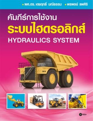 หน้าปก-คัมภีร์การใช้งาน-ระบบไฮดรอลิกส์-hydraulics-system-ookbee
