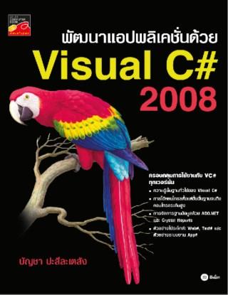 หน้าปก-พัฒนาแอปพลิเคชั่นด้วย-visual-c-2008-ookbee