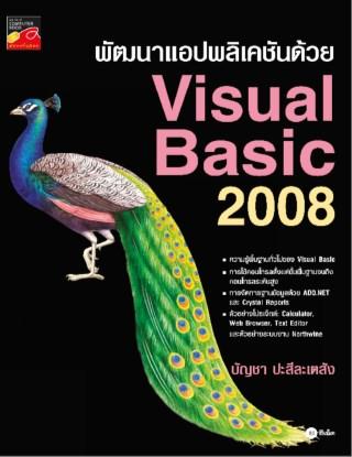 หน้าปก-พัฒนาแอปพลิเคชันด้วย-visual-basic-2008-ookbee