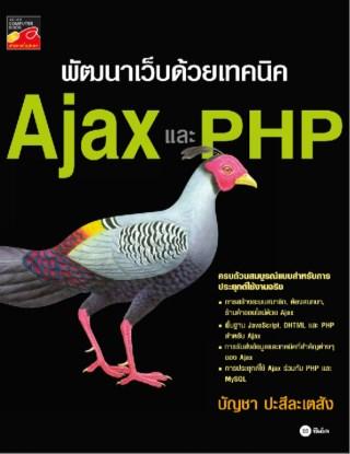 หน้าปก-พัฒนาเว็บด้วยเทคนิค-ajax-และ-php-ookbee