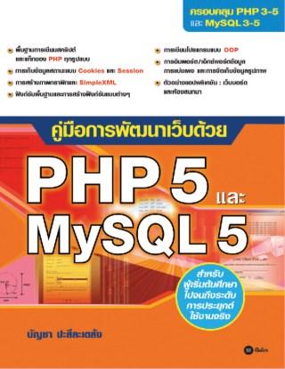 คู่มือการพัฒนาเว็บด้วย-php-5-และ-mysql-5-หน้าปก-ookbee