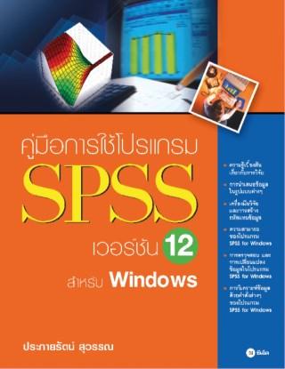 คู่มือการใช้โปรแกรม-spss-เวอร์ชัน-12-สำหรับ-windows-หน้าปก-ookbee