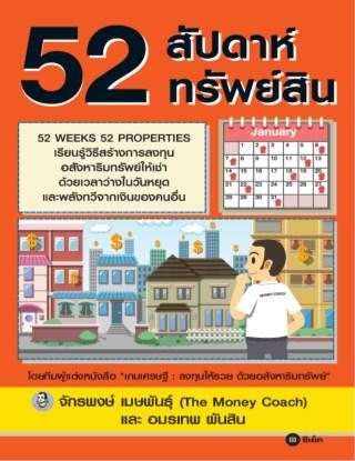 หน้าปก-52-สัปดาห์-52-ทรัพย์สิน-ookbee