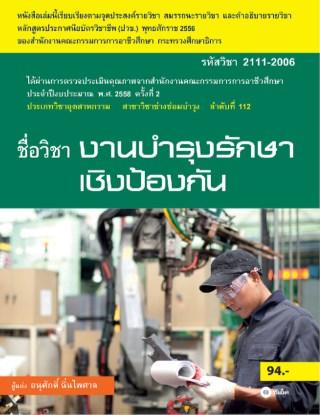 งานบำรุงรักษาเชิงป้องกัน-รหัสวิชา-2111-2006-หน้าปก-ookbee