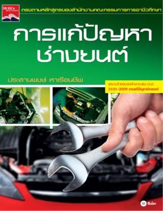 หน้าปก-การแก้ปัญหาช่างยนต์-ookbee