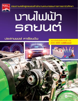 หน้าปก-งานไฟฟ้ารถยนต์-ookbee