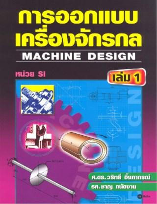 หน้าปก-การออกแบบเครื่องจักรกล-เล่ม-1-ookbee