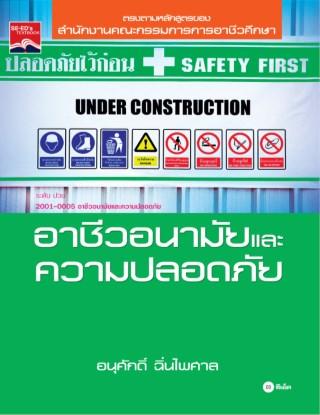 อาชีวอนามัยและความปลอดภัย (รหัสวิชา 2001-1004)