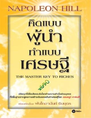 หน้าปก-คิดแบบผู้นำ-ทำแบบเศรษฐี-the-master-key-to-riches-ookbee