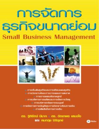 การจัดการธุรกิจขนาดย่อม-หน้าปก-ookbee