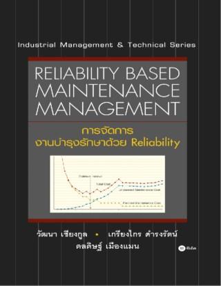 การจัดการงานบำรุงรักษาด้วย-reliability-หน้าปก-ookbee