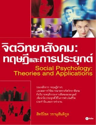 หน้าปก-จิตวิทยาสังคม-ทฤษฎีและการประยุกต์-ookbee