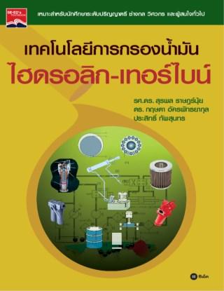 หน้าปก-เทคโนโลยีการกรองน้ำมันไฮดรอลิก-เทอร์ไบน์-ookbee