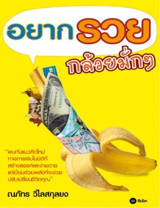 อยากรวย กล้วยมั่กๆ