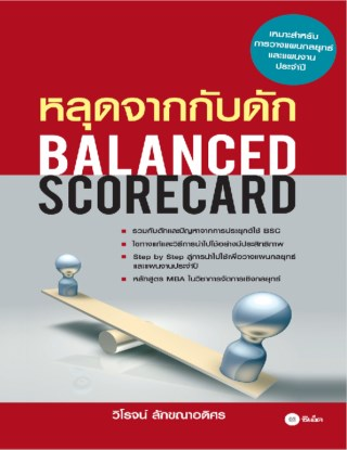 หลุดจากกับดัก-balanced-scorecard-หน้าปก-ookbee