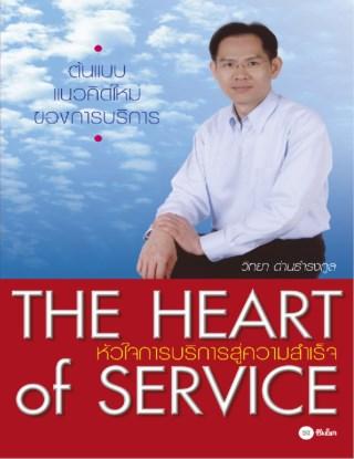 the-heart-of-service-หัวใจการบริการสู่ความสำเร็จ-หน้าปก-ookbee