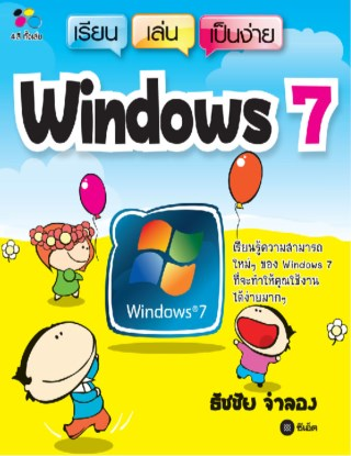 เรียน-เล่น-เป็นง่าย-windows-7-หน้าปก-ookbee