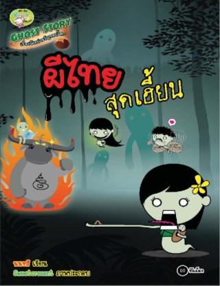 หน้าปก-ghost-story-เรื่องผีเขย่าขวัญรอบโลก-ตอน-ผีไทยสุดเฮี้ยน-ookbee