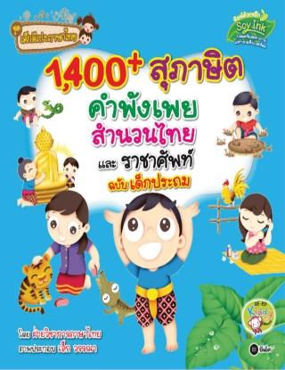 หน้าปก-1400-สุภาษิต-คำพังเพย-สำนวนไทย-และราชาศัพท์-ฉบับเด็กประถม-ookbee