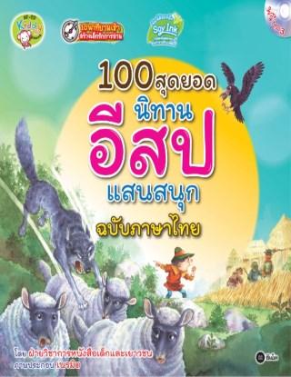 100-สุดยอดนิทานอีสปแสนสนุก-ฉบับภาษาไทย-หน้าปก-ookbee