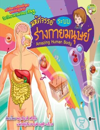 มหัศจรรย์ระบบร่างกายมนุษย์-amazing-human-body-หน้าปก-ookbee