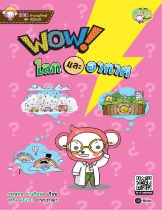 100-คำถามวิทย์สุด-smart-wow-โลกและอากาศ-หน้าปก-ookbee