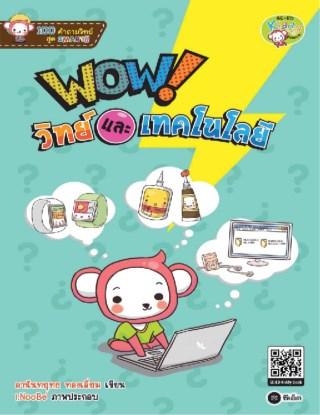 หน้าปก-100-คำถามวิทย์สุด-smart-wow-วิทย์และเทคโนโลยี-ookbee