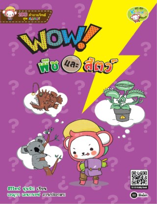 หน้าปก-100-คำถามวิทย์สุด-smart-wow-พืชและสัตว์-ookbee