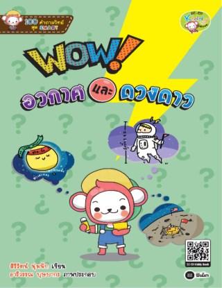 หน้าปก-100-คำถามวิทย์สุด-smart-wow-อวกาศและดวงดาว-ookbee