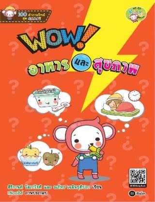 หน้าปก-100-คำถามวิทย์สุด-smart-wow-อาหารและสุขภาพ-ookbee