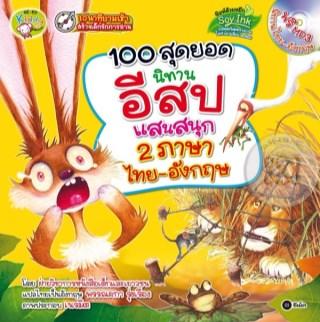 หน้าปก-100-สุดยอดนิทานอีสปแสนสนุก-2-ภาษา-ไทย-อังกฤษ-ookbee